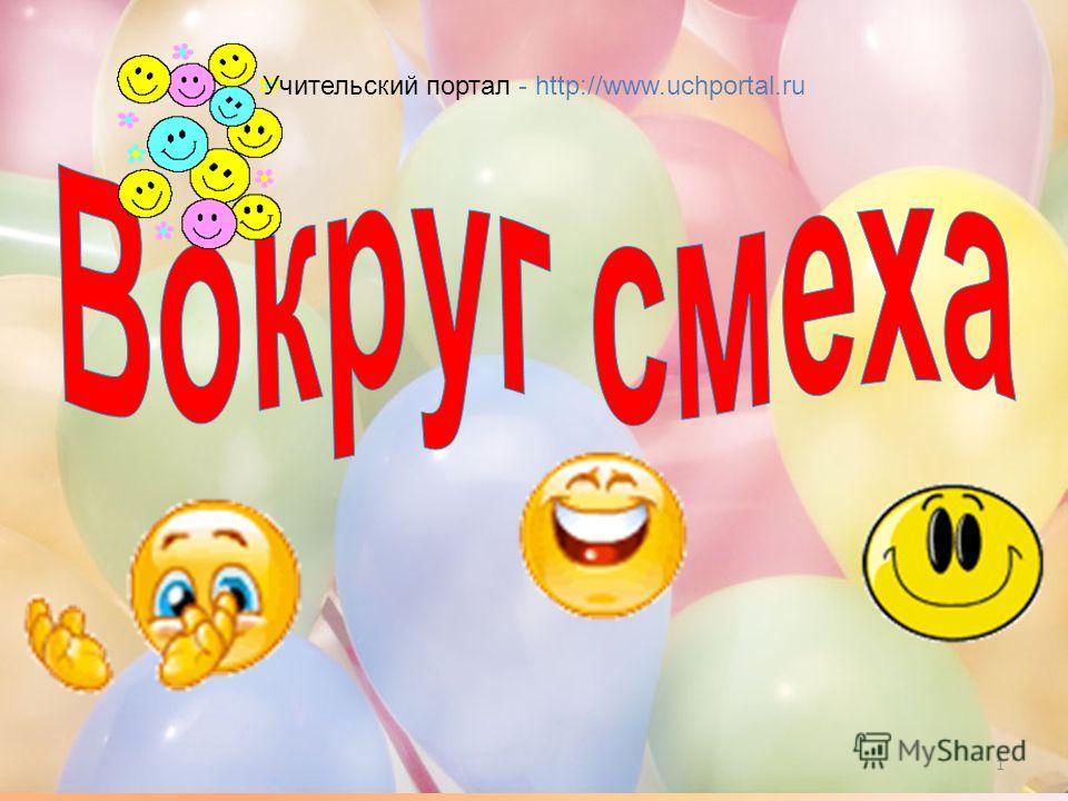 1 Учительский портал - http://www.uchportal.ru