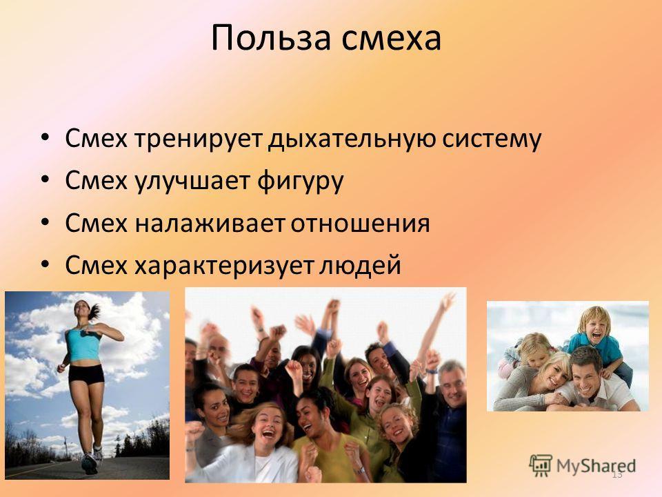 Польза смеха Смех тренирует дыхательную систему Смех улучшает фигуру Смех налаживает отношения Смех характеризует людей 13