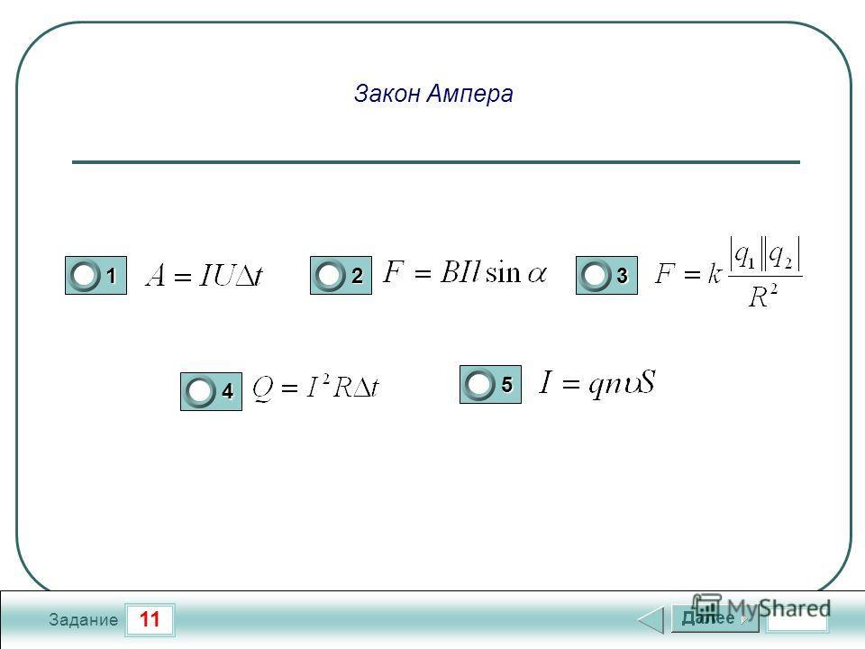11 Задание Закон Ампера 123 4 5