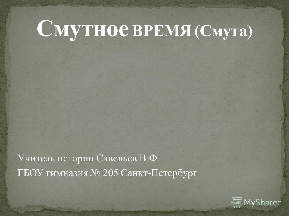 Учитель истории Савельев В.Ф. ГБОУ гимназия 205 Санкт-Петербург