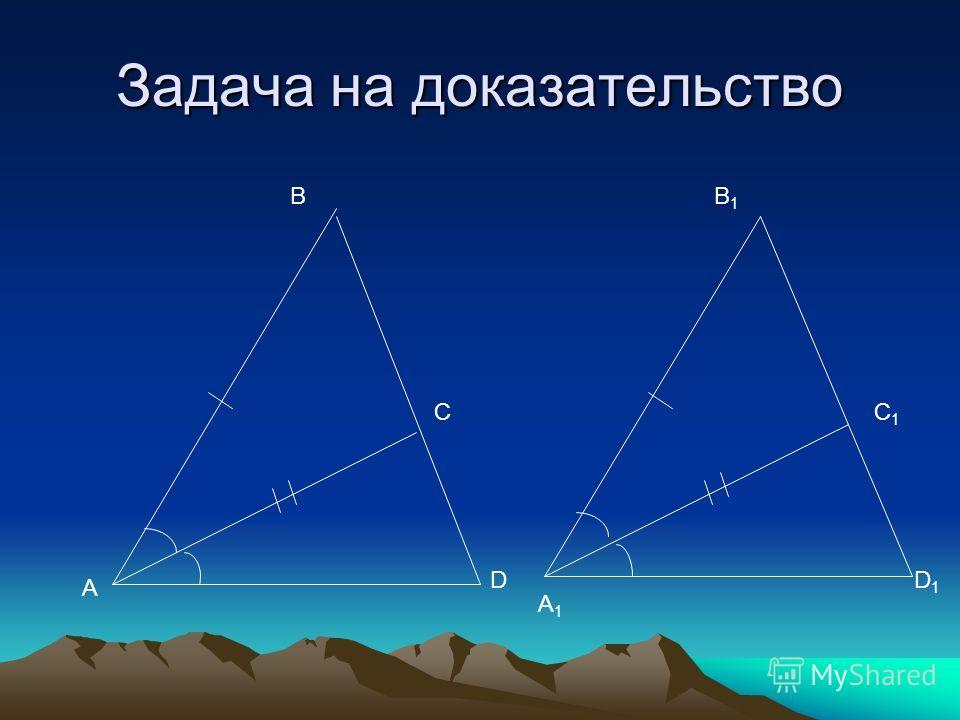 Задача на доказательство A B C A1A1 B1B1 DD1D1 C1C1