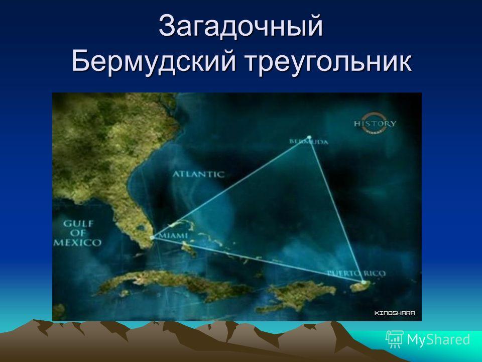 Загадочный Бермудский треугольник