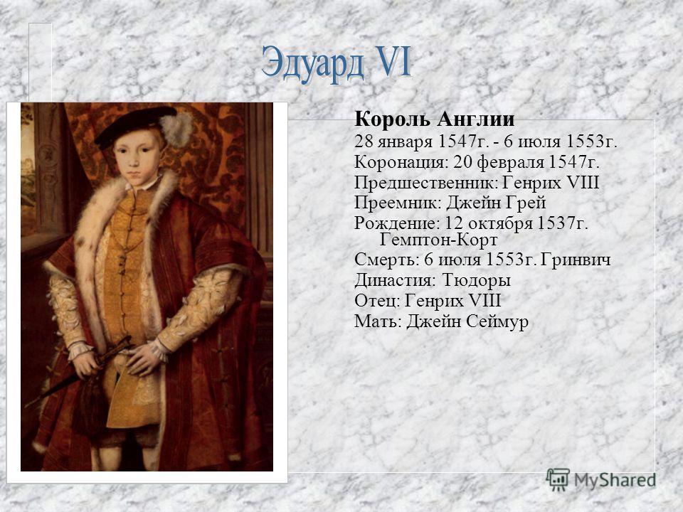 Король Англии 25 января 1327 г. - 21 июня 1377 г. Коронация: 1 февраля 1327 г. Предшественник: Эдуард II Преемник: Ричард II Рождение: 13 ноября 1312 г. Виндзорский замок Смерть: 21 июня 1377 г. Лондон Династия: Плантагенеты Отец: Эдуард II Мать: Иза