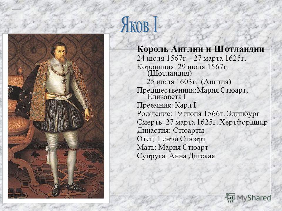 Король Англии 28 января 1547 г. - 6 июля 1553 г. Коронация: 20 февраля 1547 г. Предшественник: Генрих VIII Преемник: Джейн Грей Рождение: 12 октября 1537 г. Гемптон-Корт Смерть: 6 июля 1553 г. Гринвич Династия: Тюдоры Отец: Генрих VIII Мать: Джейн Се