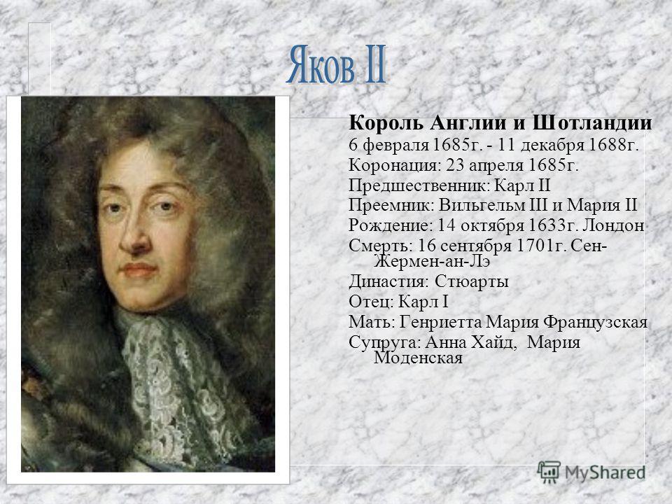 Король Англии и Шотландии 24 июля 1567 г. - 27 марта 1625 г. Коронация: 29 июля 1567 г. (Шотландия) 25 июля 1603 г. (Англия) Предшественник:Мария Стюарт, Елизавета I Преемник: Карл I Рождение: 19 июня 1566 г. Эдинбург Смерть: 27 марта 1625 г. Хертфор