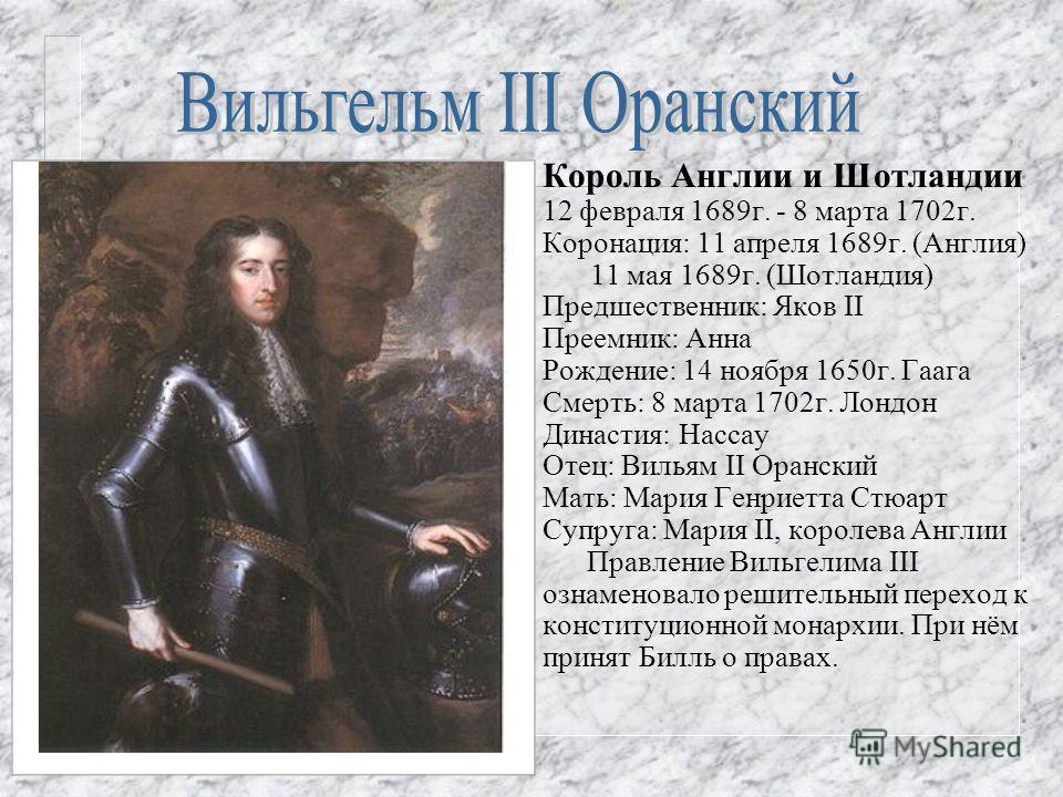 Королева Великобритании 8 марта 1702 г. - 1 августа 1714 г. Коронация: 23 апреля 1702 г. Предшественник: Вильям III. Преемник: Георг I Рождение: 6 февраля 1665 г. Лондон Смерть: 1 августа 1714 г. Лондон Похоронена: Вестминстерское аббатство, Лондон Д
