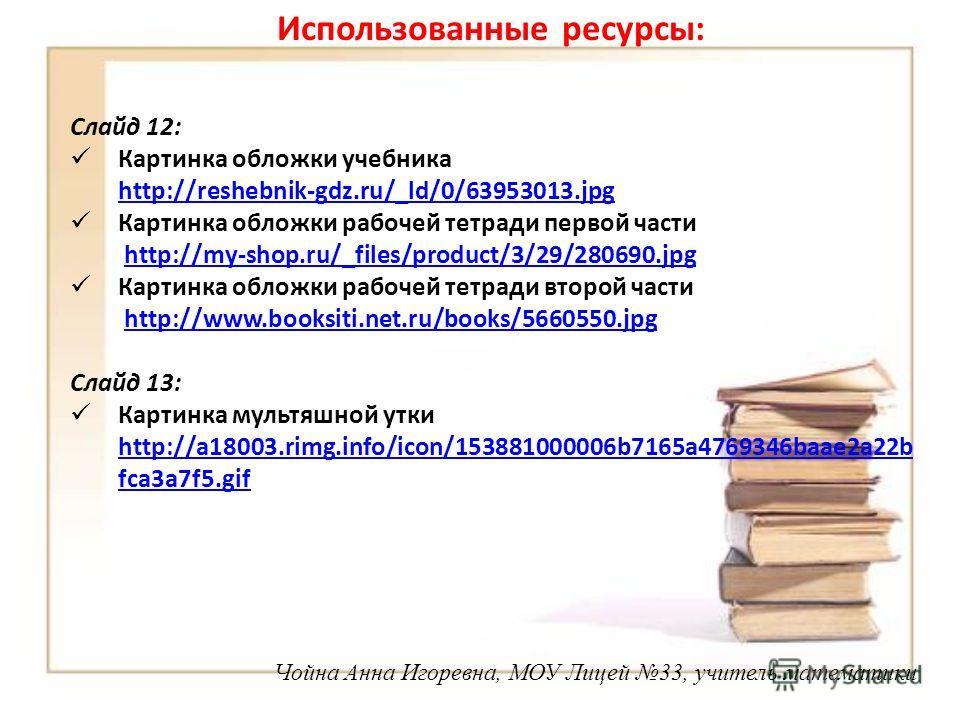 Использованные ресурсы: Слайд 12: Картинка обложки учебника http://reshebnik-gdz.ru/_ld/0/63953013. jpg Картинка обложки рабочей тетради первой части http://my-shop.ru/_files/product/3/29/280690. jpg Картинка обложки рабочей тетради второй части http