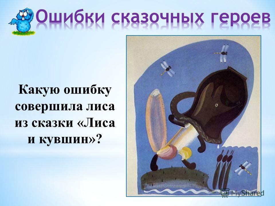 Какую ошибку совершила лиса из сказки «Лиса и кувшин»?