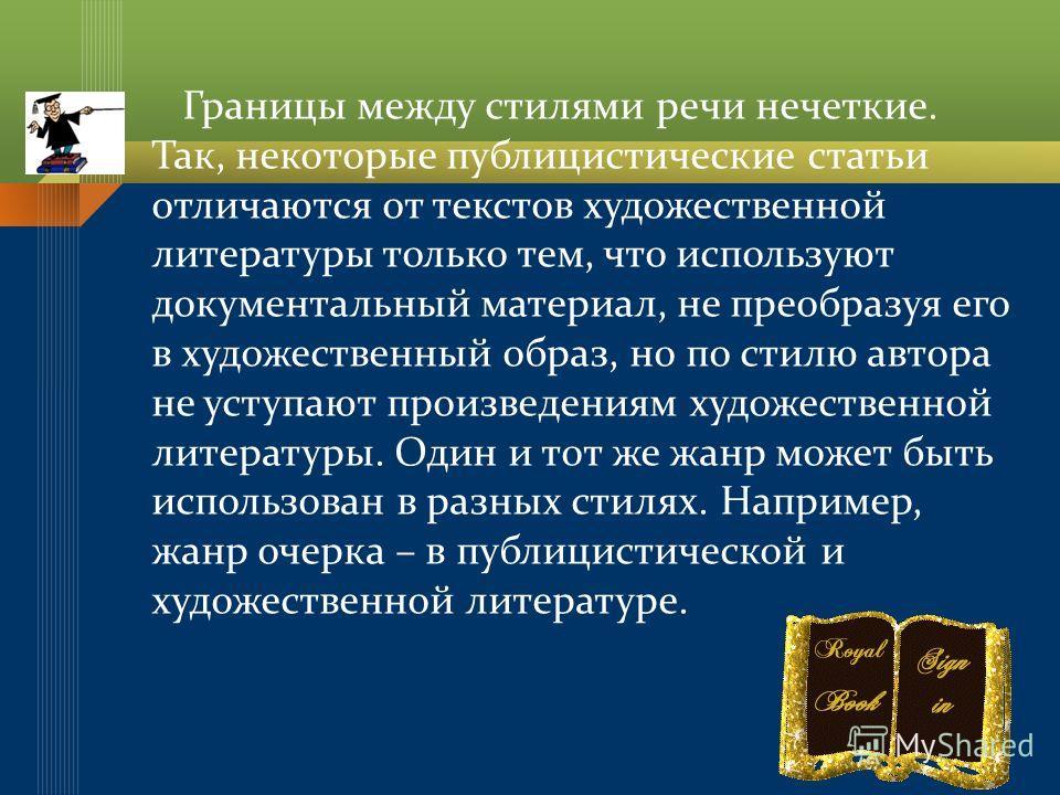 Вопрос!!! - Как вы думаете, представляют ли стили русского языка замкнутые явления с четкой границей между ними или границы эти размыты?