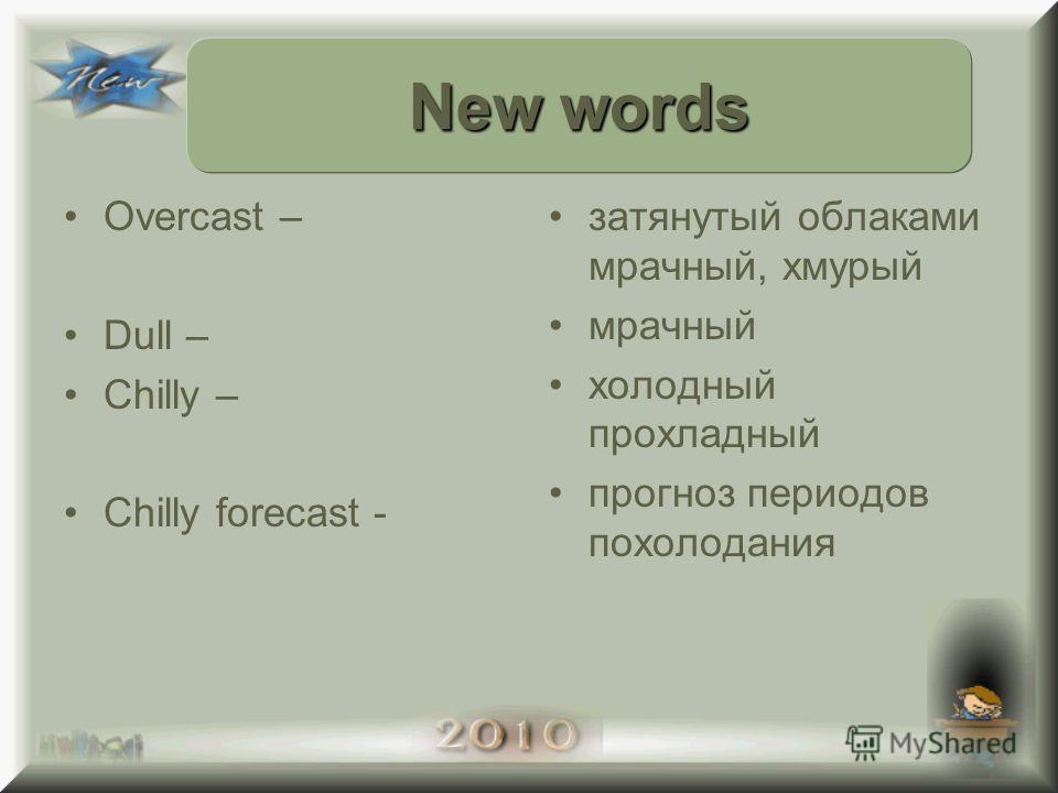 Overcast – Dull – Chilly – Chilly forecast - затянутый облаками мрачный, хмурый мрачный холодный прохладный прогноз периодов похолодания New words