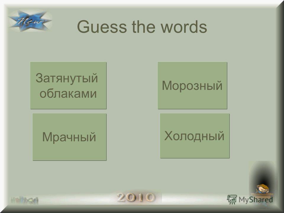 Guess the words Затянутый облаками Морозный Мрачный Холодный