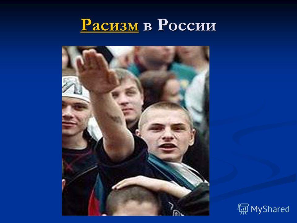 РРРР аапа сс ии заз мм в России