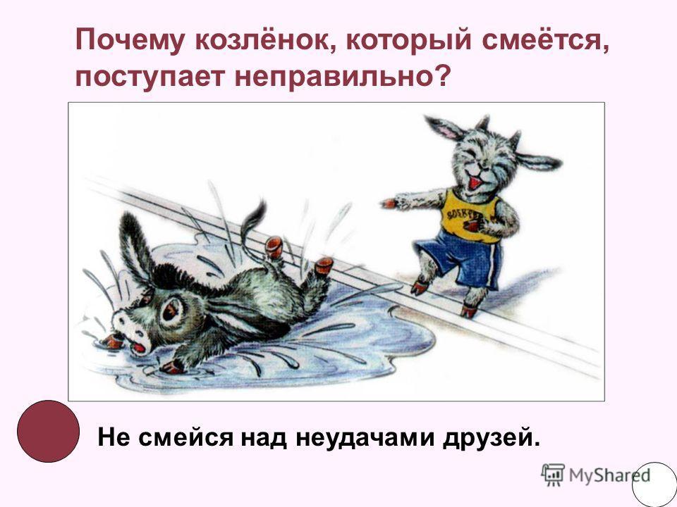 Почему радуются зверята? Радуйся успехам своих товарищей. Помогай, если у них что-то не получается.