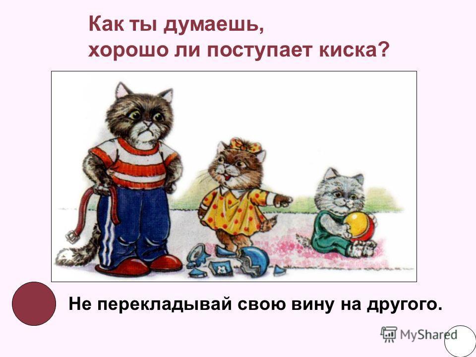 Не жадничай! Не отбирай ничего у товарищей. Делись с другими детьми игрушками и сладостями. Кто здесь поступает правильно? Чей поступок тебе нравится больше?