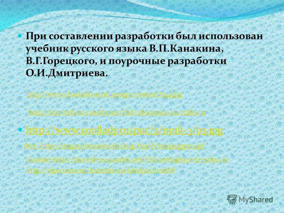 При составлении разработки был использован учебник русского языка В.П.Канакина, В.Г.Горецкого, и поурочные разработки О.И.Дмитриева. http://www.chastnik-m.ru/images/contest/634. jpg http://im7-tub-ru.yandex.net/i?id=560915901-20-72&n=21 http://www.co