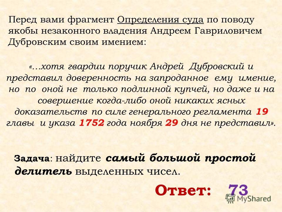 Перед вами фрагмент Определения суда по поводу якобы незаконного владения Андреем Гавриловичем Дубровским своим имением: «…хотя гвардии поручик Андрей Дубровский и представил доверенность на запроданное ему имение, но по оной не только подлинной купч