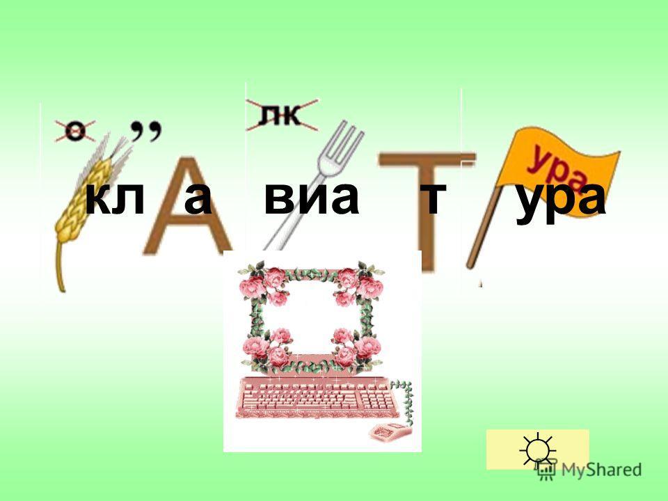 СИР ЕНЬ