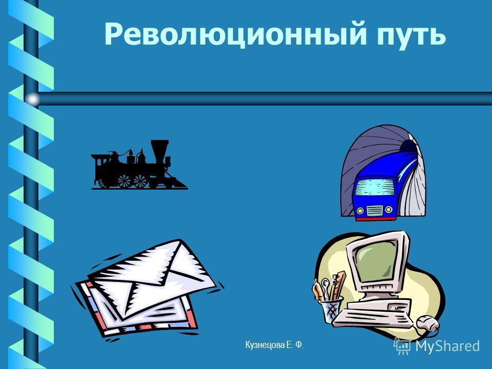 Революционный путь Кузнецова Е. Ф.