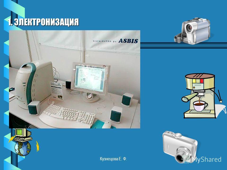 1. ЭЛЕКТРОНИЗАЦИЯ Кузнецова Е. Ф.