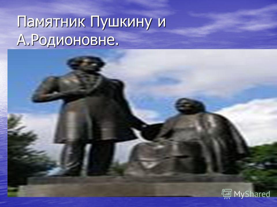 Памятник Пушкину и А.Родионовне.
