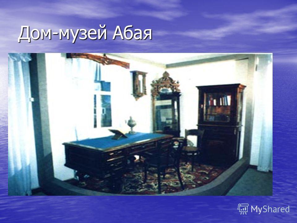 Дом-музей Абая