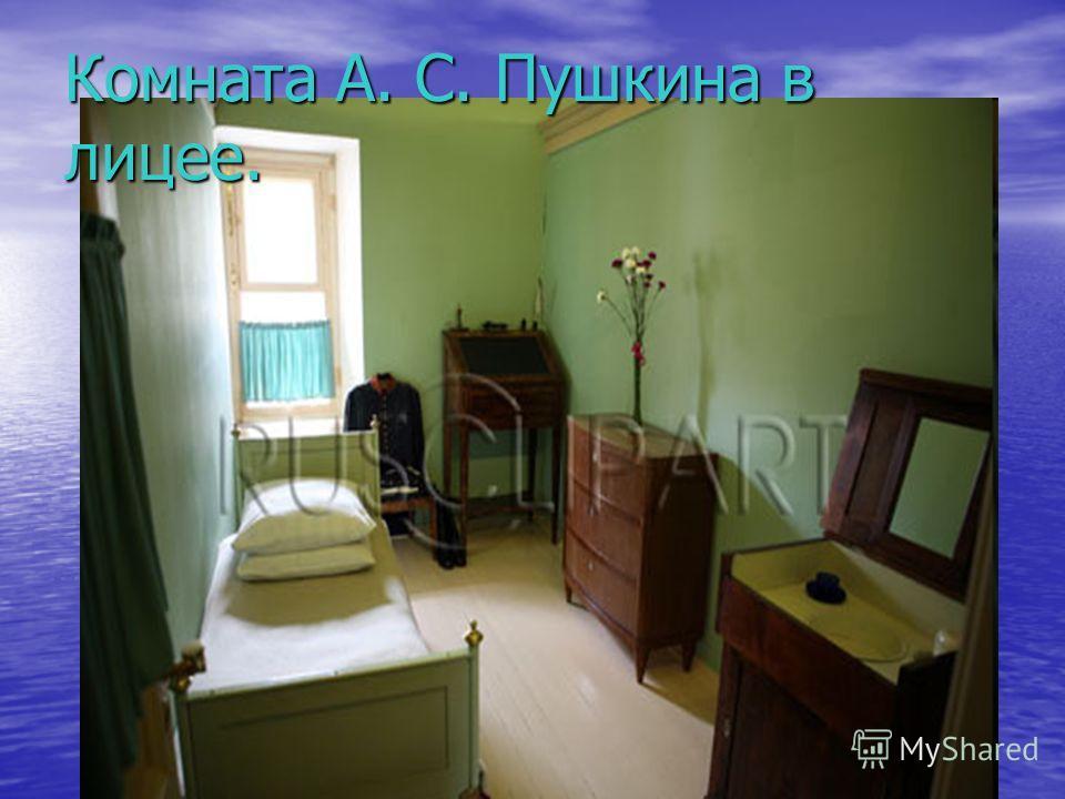 Комната А. С. Пушкина в лицее.