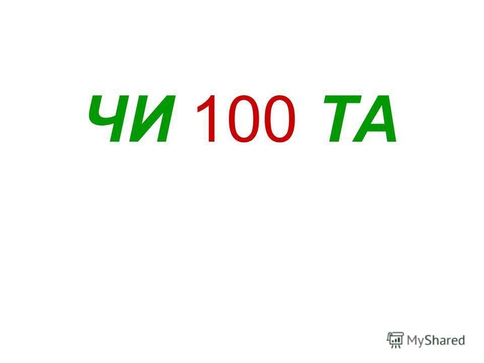 ЧИ 100 ТА