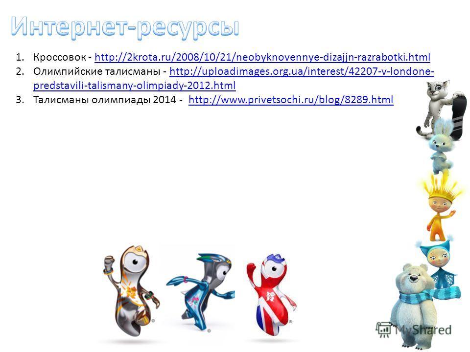 1. Кроссовок - http://2krota.ru/2008/10/21/neobyknovennye-dizajjn-razrabotki.htmlhttp://2krota.ru/2008/10/21/neobyknovennye-dizajjn-razrabotki.html 2. Олимпийские талисманы - http://uploadimages.org.ua/interest/42207-v-londone- predstavili-talismany-