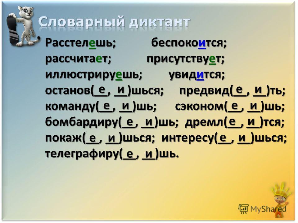Расстелешь; беспокоййится; рассчитает; присутствуююююет; иллюстрируяяяяяешь; увидится; останов(__, __)шься; предвидяяяяяяяя(__, __)ть; команду(__, __)шь; сэконом(__, __)шь; бомбардиру(__, __)шь; дремал(__, __)тся; показ(__, __)шься; интересу(__, __)ш