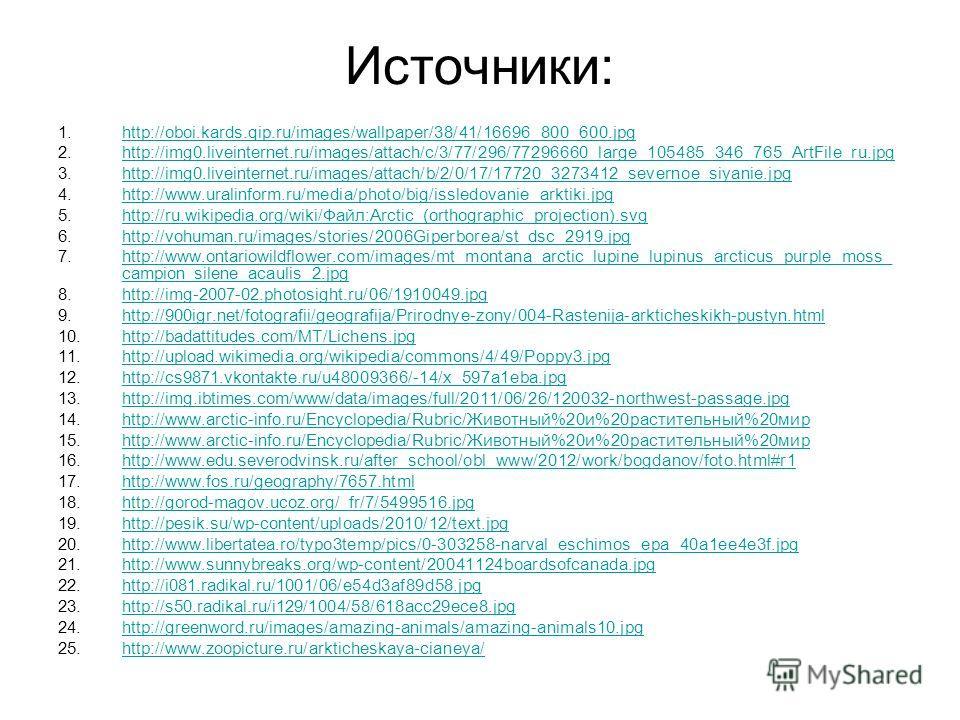Источники: 1.http://oboi.kards.qip.ru/images/wallpaper/38/41/16696_800_600.jpghttp://oboi.kards.qip.ru/images/wallpaper/38/41/16696_800_600. jpg 2.http://img0.liveinternet.ru/images/attach/c/3/77/296/77296660_large_105485_346_765_ArtFile_ru.jpghttp:/