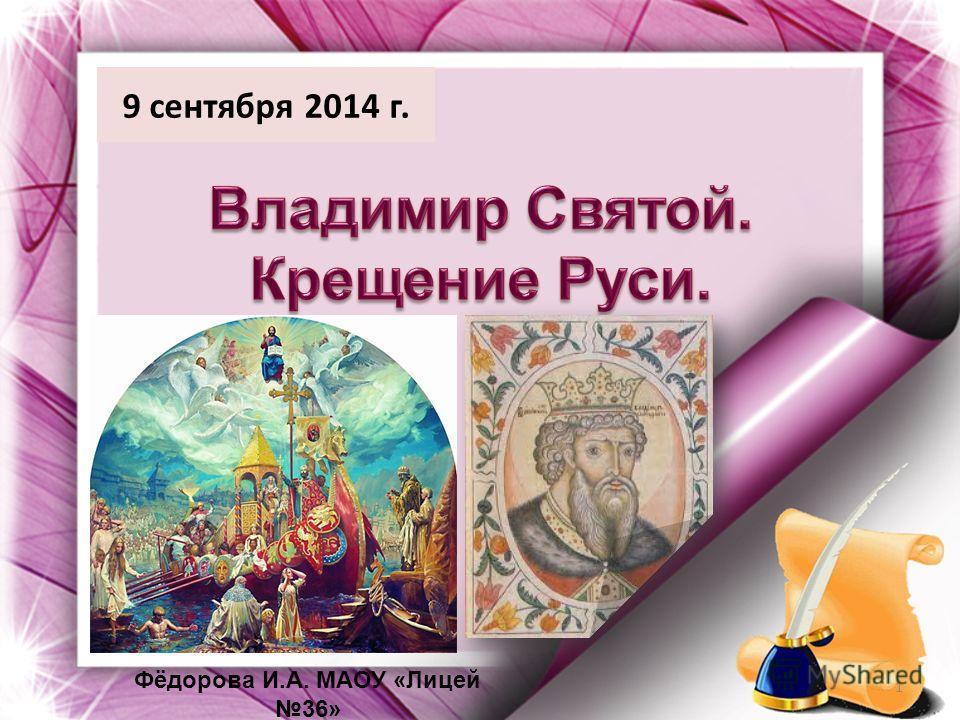 Фёдорова И.А. МАОУ «Лицей 36» 1 9 сентября 2014 г.