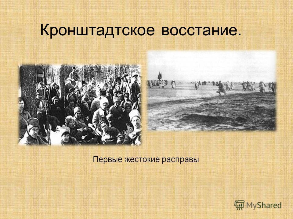 Кронштадтское восстание. Первые жестокие расправы