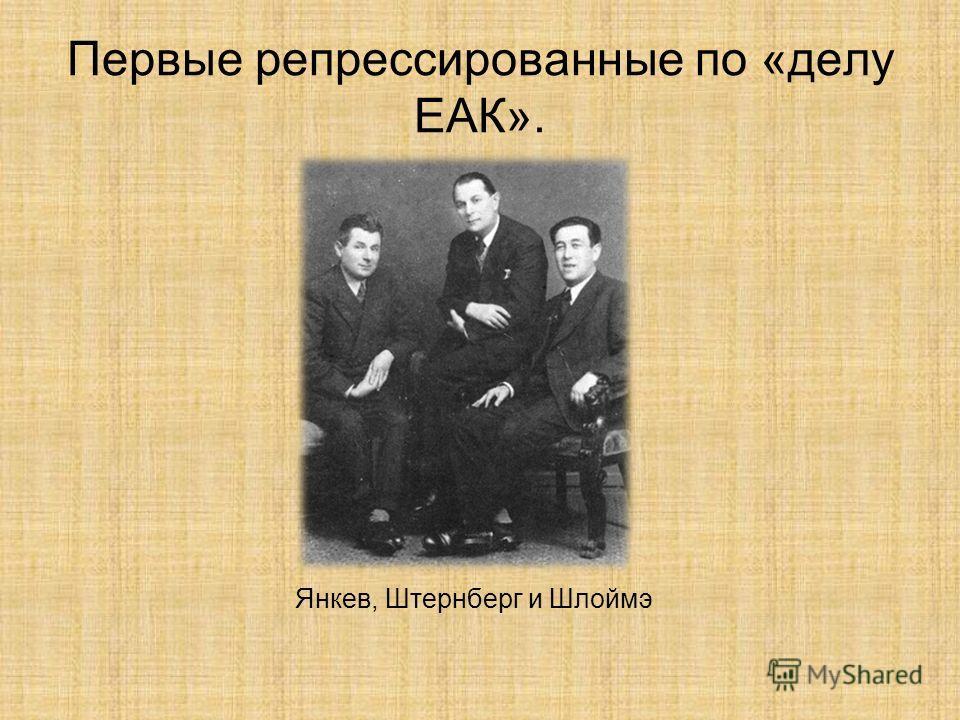 Первые репрессированные по «делу ЕАК». Янкев, Штернберг и Шлоймэ
