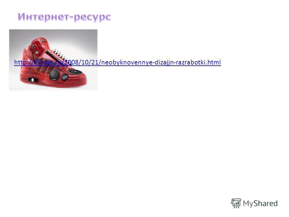 http://2krota.ru/2008/10/21/neobyknovennye-dizajjn-razrabotki.html