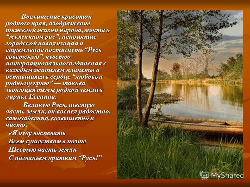 Восхищение красотой родного края, изображение тяжелой жизни народа, мечта о мужицком рае, неприятие городской цивилизации и стремление постигнуть Русь советскую, чувство интернационального единения с каждым жителем планеты и оставшаяся в сердце любов