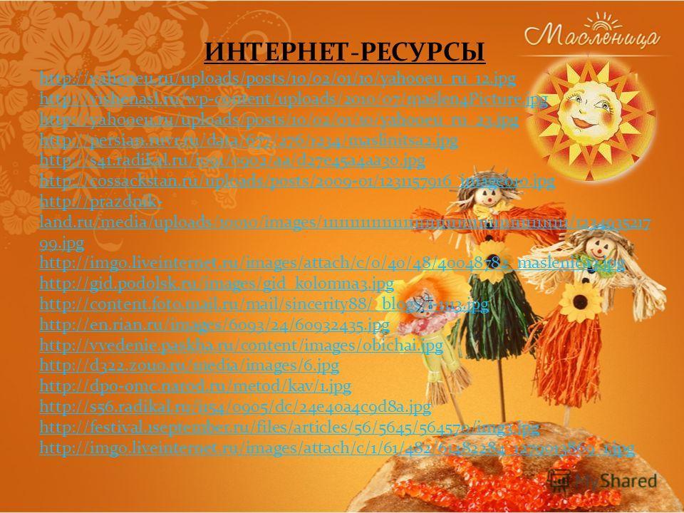 ИНТЕРНЕТ-РЕСУРСЫ http://yahooeu.ru/uploads/posts/10/02/01/10/yahooeu_ru_12. jpg http://vishenasl.ru/wp-content/uploads/2010/07/maslen4Picture.jpg http://yahooeu.ru/uploads/posts/10/02/01/10/yahooeu_ru_23. jpg http://persian.ruvr.ru/data/677/276/1234/