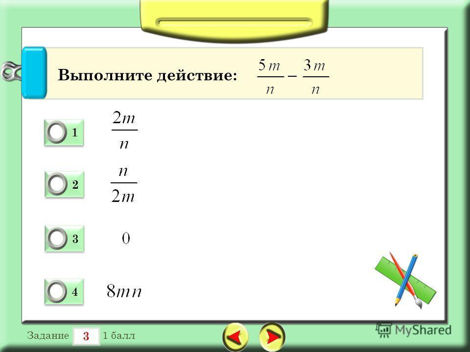 3 Задание 1 балл 1 1 0 2 2 0 3 3 0 4 4 0 Выполните действие :