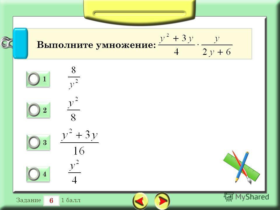 6 Задание 1 балл 1 1 0 2 2 0 3 3 0 4 4 0 Выполните умножение :