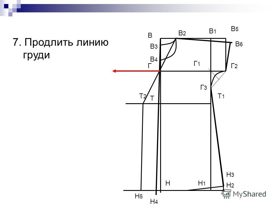 В Н В1В1 Н1Н1 Т Т1Т1 Г Г1Г1 В5В5 Г2Г2 Г3Г3 Н2Н2 Н3Н3 В2В2 В3В3 В4В4 7. Продлить линию груди В6В6 Н4Н4 Т2Т2 Н5Н5