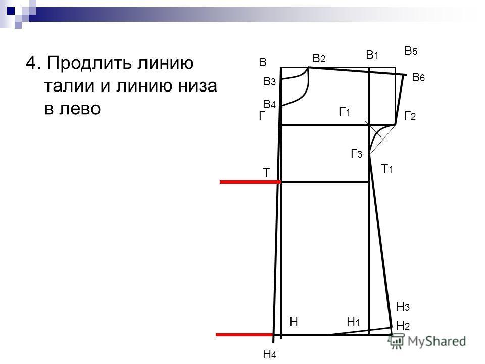 В Н В1В1 Н1Н1 Т Т1Т1 Г Г1Г1 В5В5 Г2Г2 Г3Г3 Н2Н2 Н3Н3 В2В2 В3В3 В4В4 4. Продлить линию талии и линию низа в лево В6В6 Н4Н4