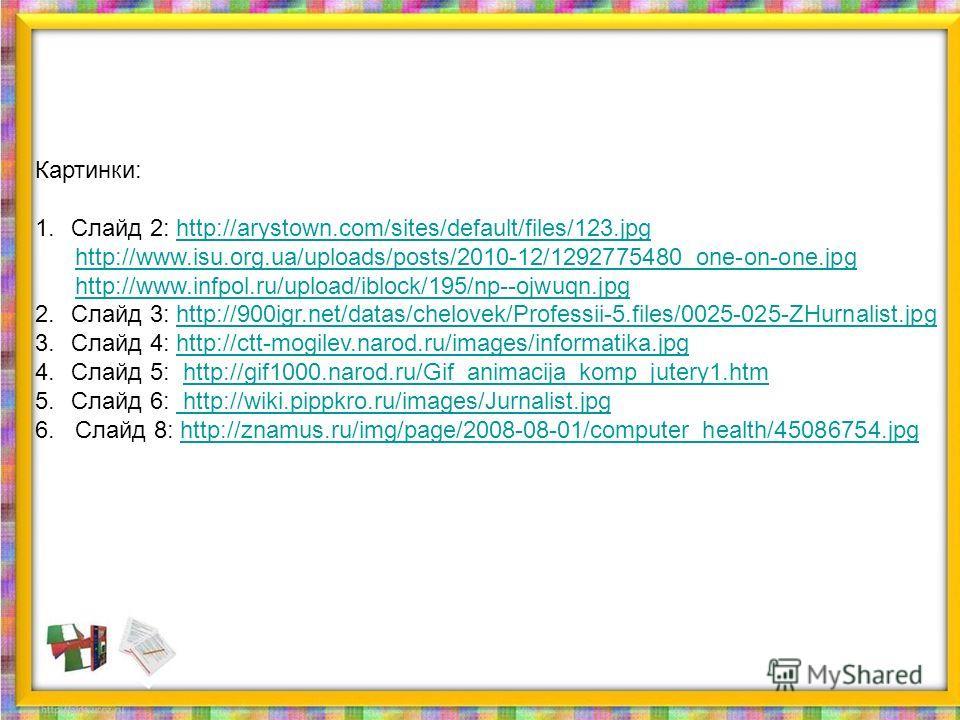 Картинки: 1. Слайд 2: http://arystown.com/sites/default/files/123.jpghttp://arystown.com/sites/default/files/123. jpg http://www.isu.org.ua/uploads/posts/2010-12/1292775480_one-on-one.jpg http://www.infpol.ru/upload/iblock/195/np--ojwuqn.jpg 2. Слайд