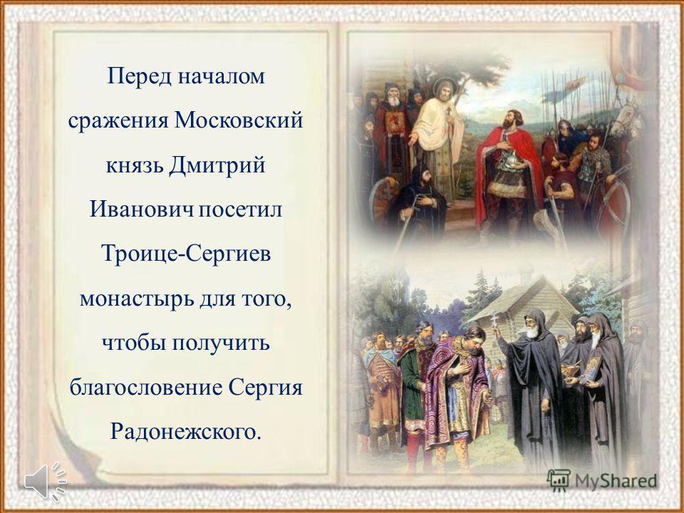 Почему местом для сражения князь Дмитрий выбрал именно Куликово поле? 1. В случае поражения войску некуда бы было отступать 1. Главной ударной силой монголов была конница, которой трудно развернуться на такой местности.
