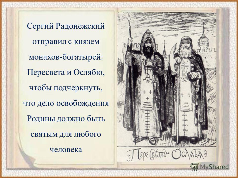 Перед началом сражения Московский князь Дмитрий Иванович посетил Троице-Сергиев монастырь для того, чтобы получить благословение Сергия Радонежского.
