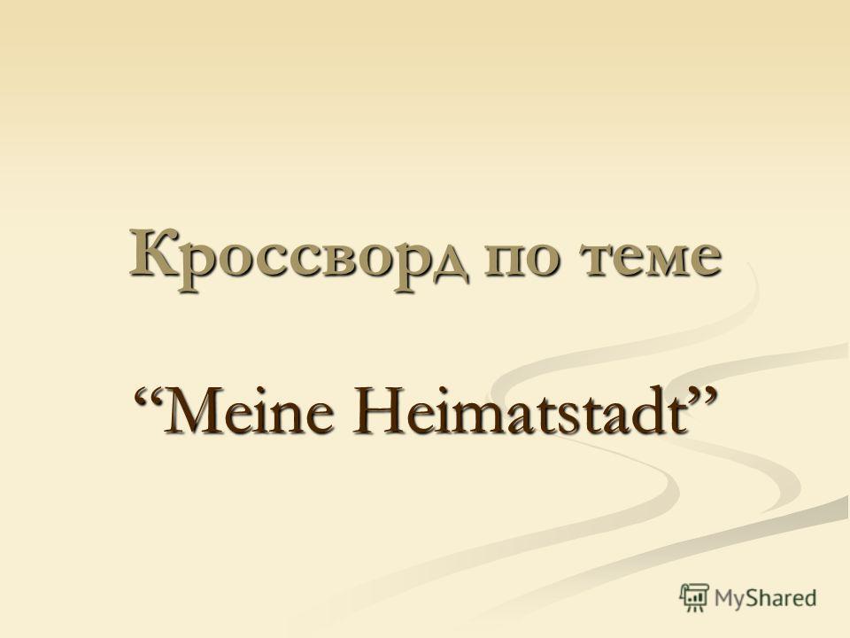 Сакратова Марина Михайловна, учитель немецкого языка МОБУ СОШ 3 г. Нефтекамска Республики Башкортостан