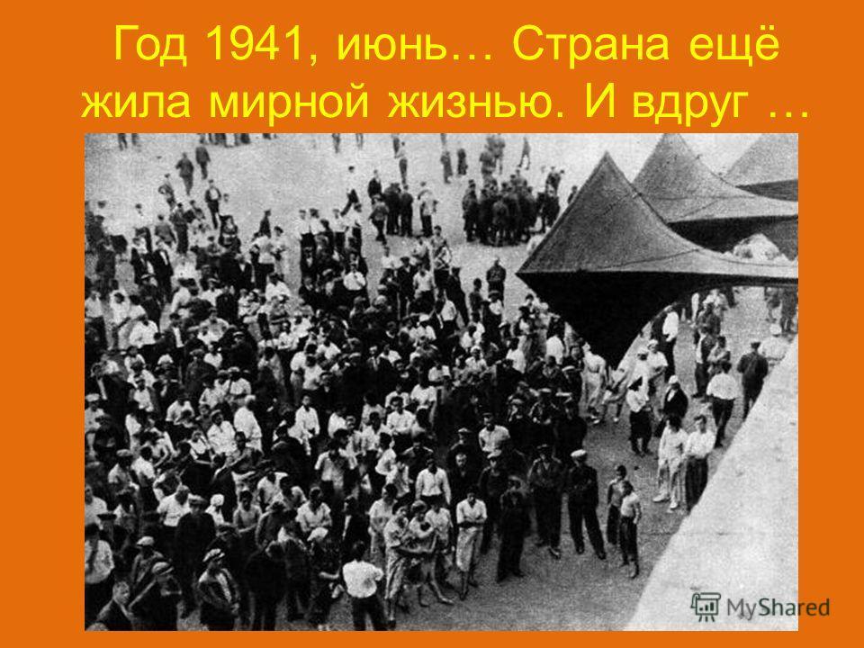Год 1941, июнь… Страна ещё жила мирной жизнью. И вдруг …