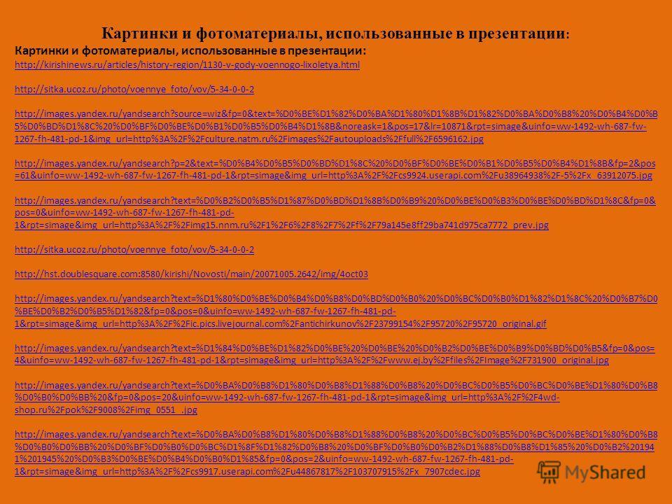 Картинки и фотоматериалы, использованные в презентации : http://kirishinews.ru/articles/history-region/1130-v-gody-voennogo-lixoletya.html http://sitka.ucoz.ru/photo/voennye_foto/vov/5-34-0-0-2 http://images.yandex.ru/yandsearch?source=wiz&fp=0&text=