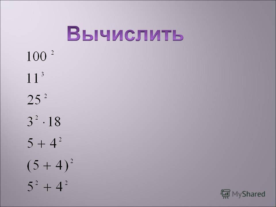 Если в числовое выражение входят квадраты и кубы чисел, то их значение вычисляют до выполнения остальных действий. 2 3 = 4 27 = 108