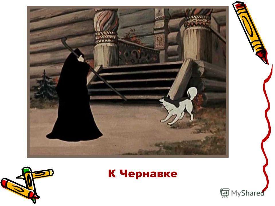 К Чернавке