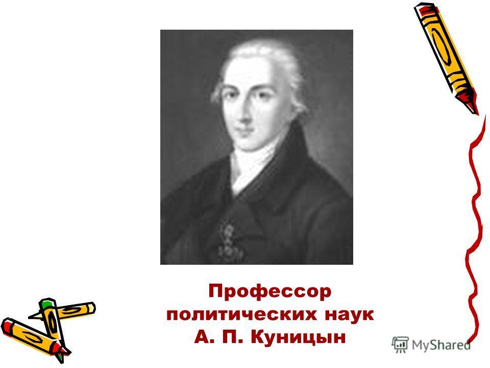 Профессор политических наук А. П. Куницын
