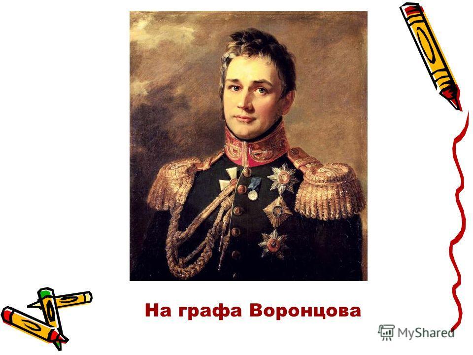 На графа Воронцова